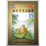 Китайский тигровый пластырь инструкция